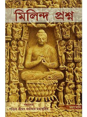 Milind Prasna (Bengali)