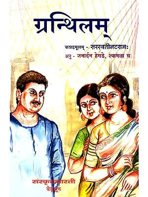 ग्रन्थिलम्: Granthilam (A Sanskrit Translation of Famous Kannada Novel Sikku)
