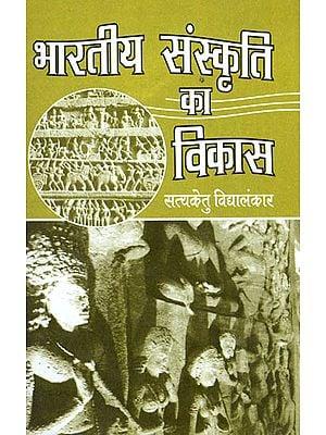 भारतीय संस्कृति का विकास - Developement of Indian Culture