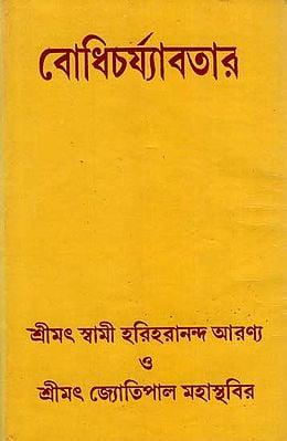 Bodhicharyavatara (Bengali)