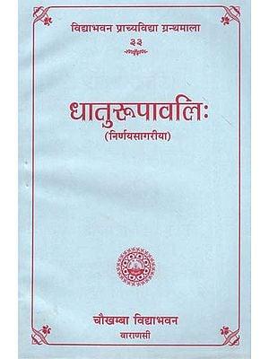 धातुरूपावलि: - Dhaturupavali (Nirnaya Sagariya)