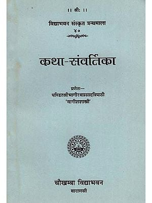 कथा-संवर्तिका : Katha Samvartika (An Old and Rare Book)