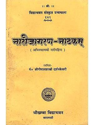 नारीजागरण-नाटकम् : Narijagarana-Natakam- A Sanskrit Drama for the Awakening of Women (An Old and Rare Book)