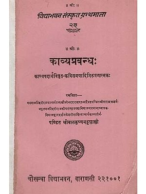 काव्यप्रबन्ध : Kavyaprabandha- Poetry Management (An Old and Rare Book)