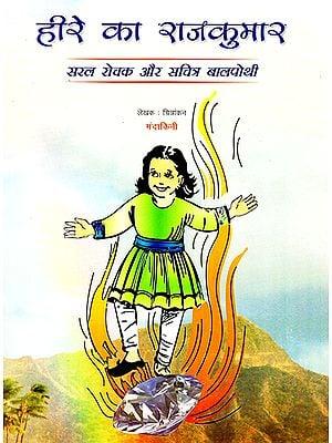 हीरे का राजकुमार: Heere ka Rajkumar (Illustrative Stories)