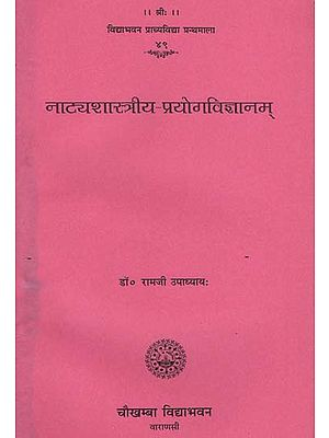 नाट्यशास्त्रीय-प्रयोगविज्ञानम् - Natya Shastriya- Prayog Vijnanam