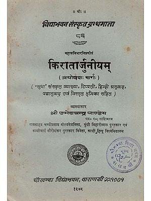 किरातार्जुनीयम : Kiratarjuniyam (An Old and Rare Book)