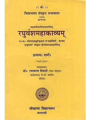 रघुवंशमहाकाव्यम् - Raghuvansha Mahakavyam of Kalidasa
