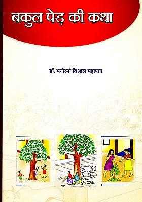 बकुल पेड़ की कथा: Story of a Bakul Tree