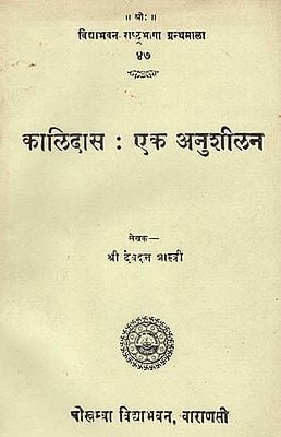 कालिदास : एक अनुशीलन- Kalidasa and His Practices (An Old and Rare Book)