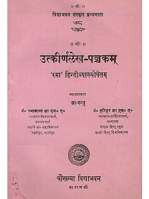 उत्कीर्णलेख-पञ्चकम् - A Collection of Five Pillar Inscriptions (An Old and Rare Book)