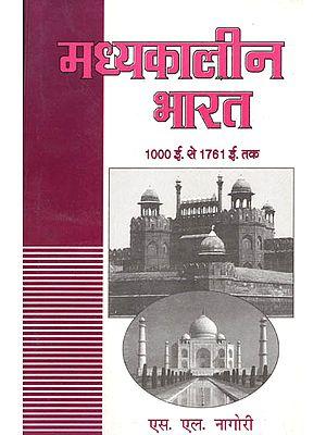 मध्यकालीन भारत  (1000 ई. 1761 ई. तक) -Medieval India (1000 AD to 1761 AD)