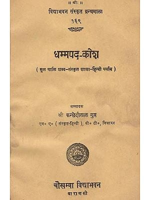 धम्मपद-कोष - Dhammapada Kosh (An Old and Rare Book)