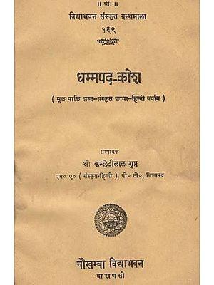 धम्मपद-कोष - Dhammapada Kosh (An Old and Rare Book)
