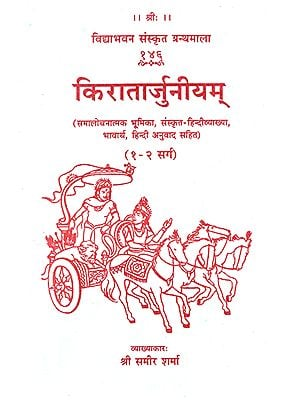 किरातार्जुनीयम्: Kiratarjuniyam of Bharavi (Critical Role, Sanskrit Hindi Interpretation, Arguments, Hindi translation)