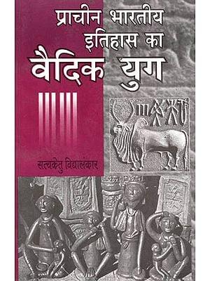 प्राचीन भारतीय इतिहास का वैदिक युग - Vedic Age of Ancient Indian History