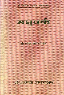 मधुपर्क: Madhuparka- A Poetical Work on the Life of Lord Krishna (An Old and Rare Book)