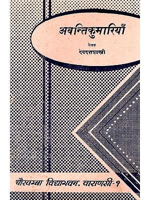 अवन्तिकुमारियाँ: Interesting, Inspiring Stories of Avantisundari, Malavika and Saraswati (An Old and Rare Book)