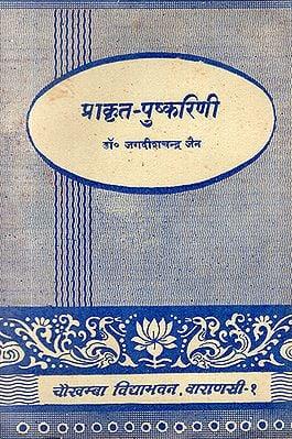 प्राकृत पुष्करिणी: Prakrit Pushkrini