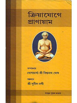 ক্রিয়াযোগে প্রাণায়াম: Kriyayoga Pranayama (Bengali)