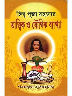 হিন্দু পূজা  রহস্যের - তাত্ত্বিক ও যোগিক ব্যাখ্যা: Secrets of Hindu Pooja (Theoretical and Yogic Interpretation)