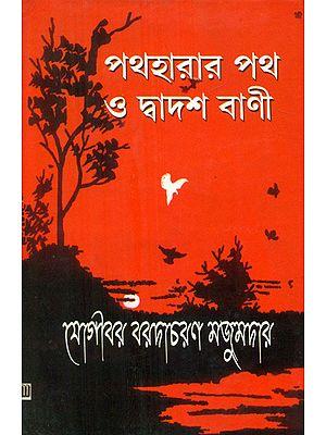 পথহারার পথ ও দ্বাদশ  বাণী: Pathharar Path O Dwadash Bani (Bengali)