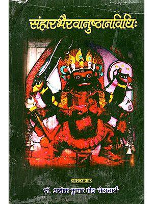 संहारभैरवानुष्ठानविधि: Sanhar Bhairava Anushthaan Vidhi