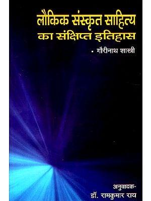 लौकिक संस्कृत साहित्य का संक्षिप्त इतिहास: Brief History of Sanskrit Literature
