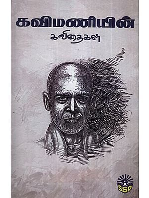 Kavimaniyin Kavithaigal (A Complete Poetry Collection in Tamil)