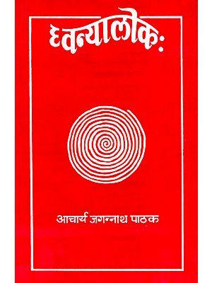 ध्वन्यालोक: Dhvanyaloka