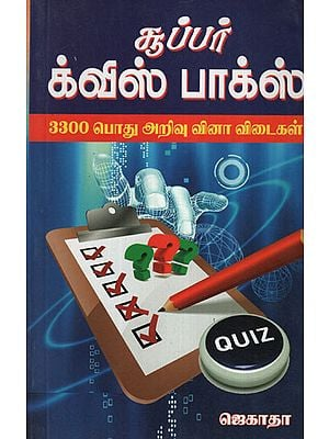 Super Quiz Box (Tamil)