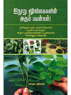 The Uses of Five Hundred Medicinal Herbs (Tamil)