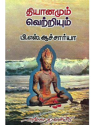 A Self Improvement Guide (Tamil)