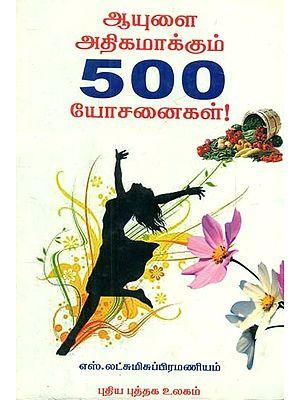 Health Tips For Longevity (Tamil)