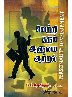 Personality Development (Tamil)