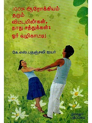 A Health Guide on Vitamins and Minerals and Their Use (Tamil)