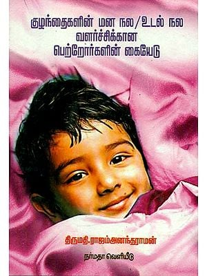 A Book On Child Rearing (Tamil)