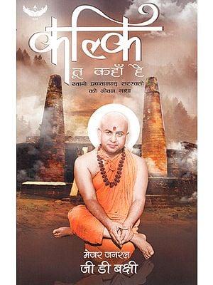 कल्कि तू कहाँ है- स्वामी प्रणवानन्द सरस्वती की जीवन गाथा - Kalki Tu Kahan Hai (Life Story of Swami Pranavanand Saraswati)