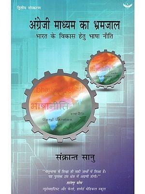 अंग्रेजी माध्यम का भ्रमजाल- भारत के विकास हेतु भाषा नीति - The English Medium Myth (Dismantling Barriers to India's Growth)