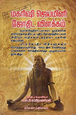 An Astrological Research Guide (Tamil)