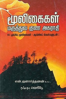 The Medicinal Properties of Herbs and Plants (Tamil)