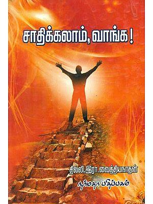 A Self Improvement Guide (Tamil)