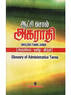 Glossary of Administrative Terms English - Tamil - Hindi Dictionary