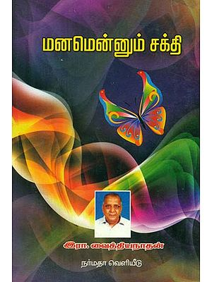 The Power of the Mind and Art of Cultivating the Right Thinking (Tamil)