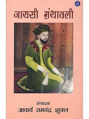 जायसी ग्रंथावली - Jayasi Granthavali