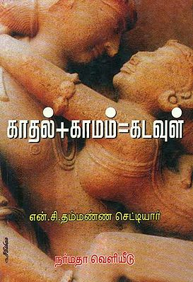 A Compilation From Various Yoga Systems (Tamil)