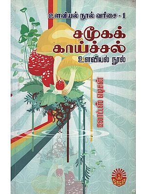 Psychological Series Part 1- Human Behaviour (Tamil)