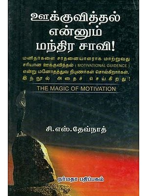 The Magic of Motivation (Tamil)