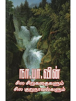 Small Novels and Short Stories  (Tamil)