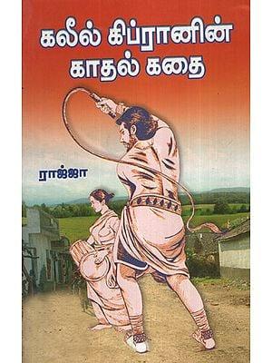 Love Stories of Galil Gibran (Tamil)